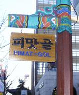 dowtwon seoul korea===famous state Pic2_10a