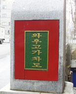 dowtwon seoul korea===famous state Pic9_25a
